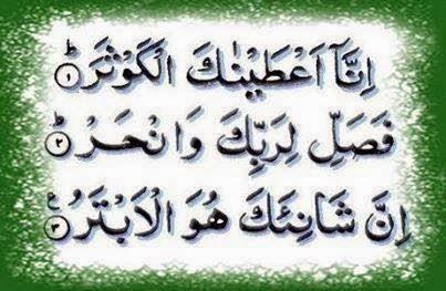 Kenapa dengan surah Al Kautsar