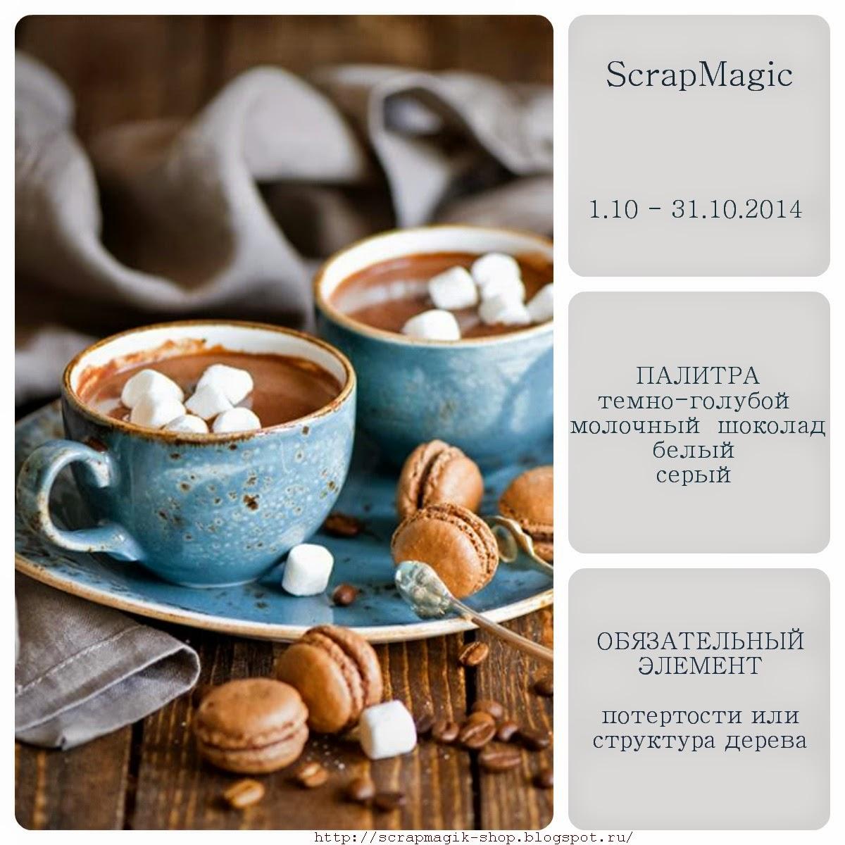 http://scrapmagik-shop.blogspot.ru/2014/10/37.html