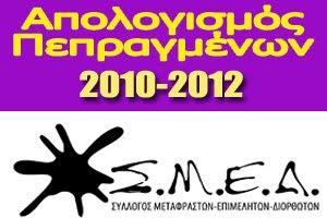 Απολογισμός 2010-2012