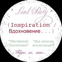 """Link Party """"Inspiration / Вдохновение..."""" Лето. Блог Вся палитра впечатлений. Блог Мастерская Пыхтелкина. Июнь"""
