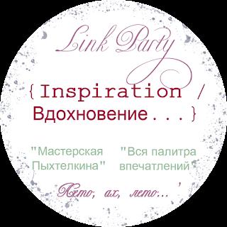 Вдохновение...