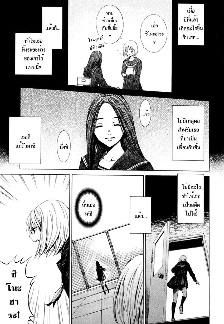 อ่านการ์ตูน Tsumitsuki 1 ภาพที่ 29