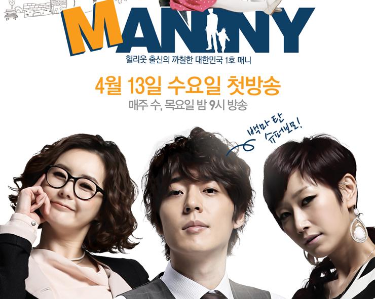Korean Drama 2011 : Manny