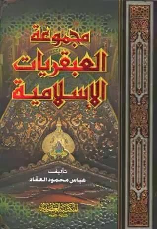 مجموعة العبقريات الإسلامية كاملة - عباس محمود العقاد