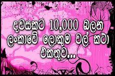Www Sinhala Wela Aluth Katha Pdf Search Engine
