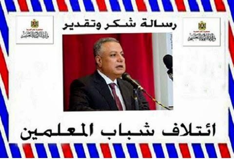 دكتور محمود أبو النصر ,وزير التربية و التعليم, Prof. Dr. Mahmoud Abo El-Nasr, صلاح نافع