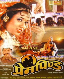 Prem Pinda – Full Nepali Movie