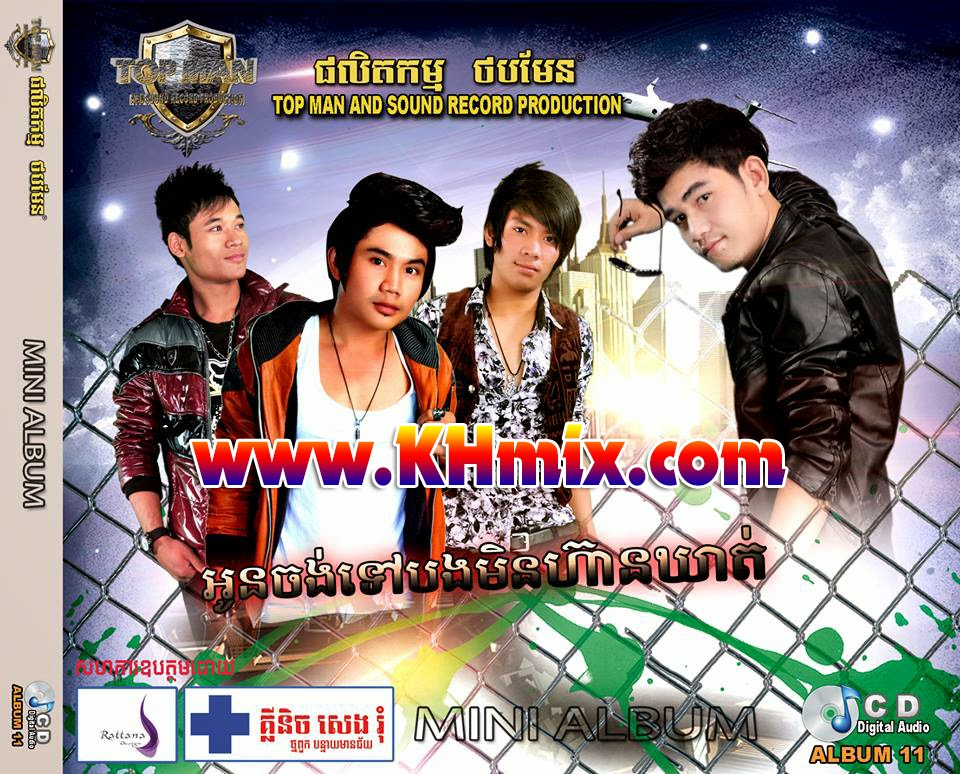 [Album] Top Man CD Vol 11 | Khmer New Song 2014