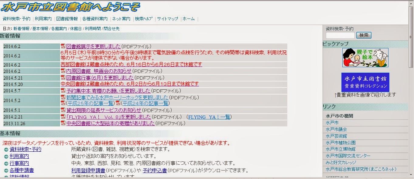 水戸市立図書館Webページ