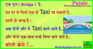 Answer of ek pul (bridge) hai, us par se sirf ek hi taxi