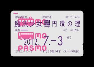 魔法少女~円環の理 PASMO風定期券画像(さやかVer)