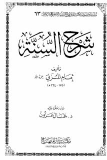 حمل كتاب شرح السنة - الإمام المزني