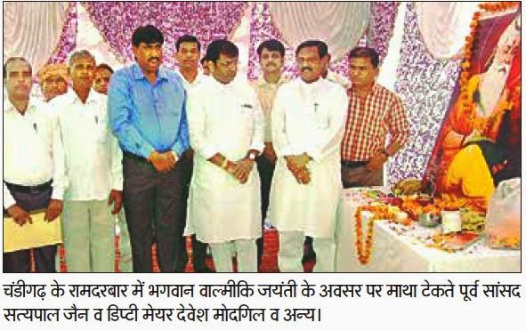 चंडीगढ़ के रामदरबार में भगवान वाल्मीकि जयंती के अवसर पर माथा टेकते पूर्व सांसद सत्य पाल जैन व डिप्टी मेयर देवेश मौदगिल व अन्य