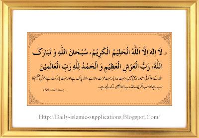 مقبول دُعائیں ۸