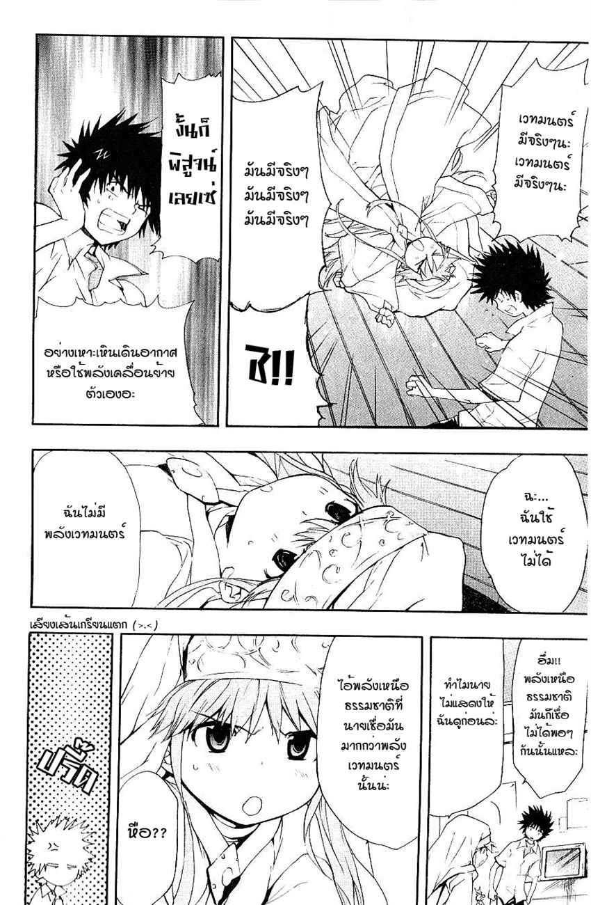 อ่านการ์ตูน To aru Wasurerareta Ai no Index to Touma 2 ภาพที่ 12
