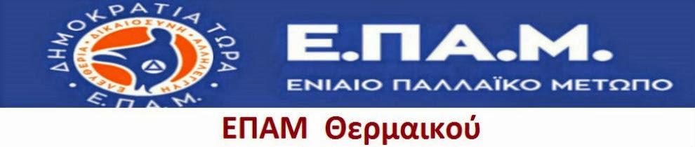 ΕΠΑΜ Θερμαικου