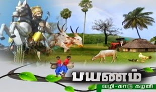 """Payanam"" – Via Dense Forests and Lush Greeneries – EPI06 (15/2/15) – Thanthi TV"