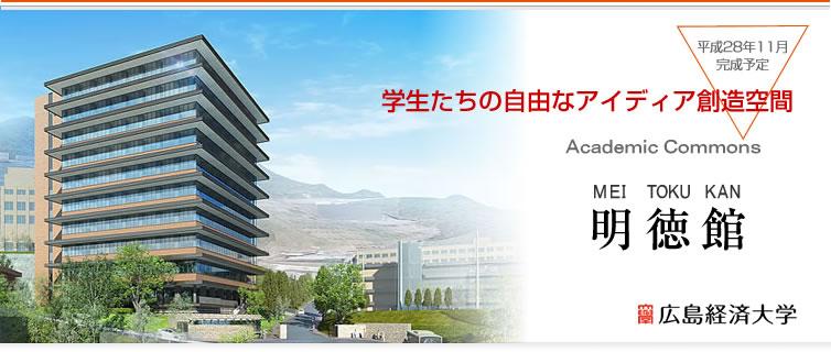 広島経済大学 明徳館ブログ