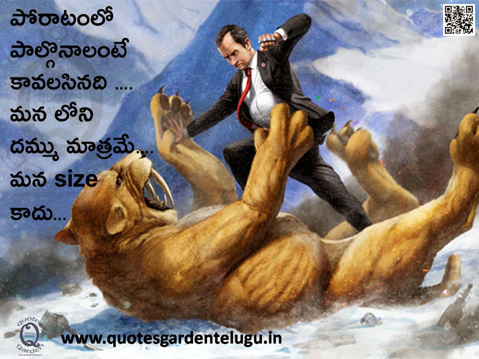 Images photoes Telugu inspirational life quotes quotesgardentelugu