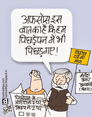 nitish kumar cartoon, bihar cartoon, indian political cartoon