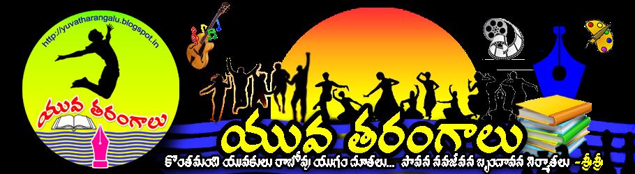 yuvatharangalu