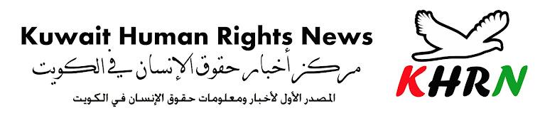 مركز أخبار حقوق الإنسان في الكويت