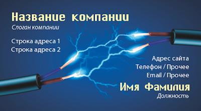 визитка электрика