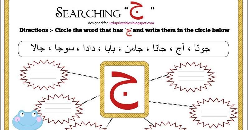 Urdu Printable Worksheets & More: ج ki exercise : recognition of ...