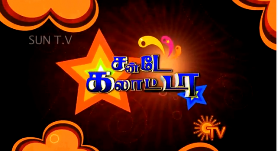 Sunday Galatta, 01-09-2013, Comedy show,Sun Tv Shows