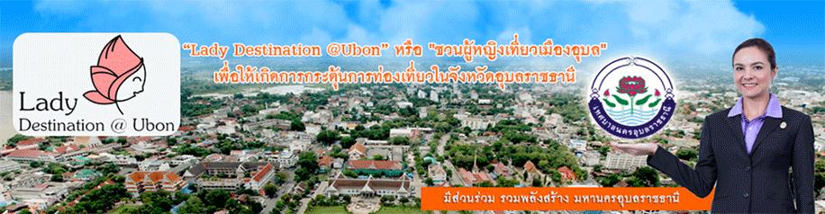 Lady Destination@Ubon