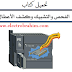 كتاب فحص وتشبيك وكشف أعطال PLC Book Testing and networking and troubleshooting of PLC