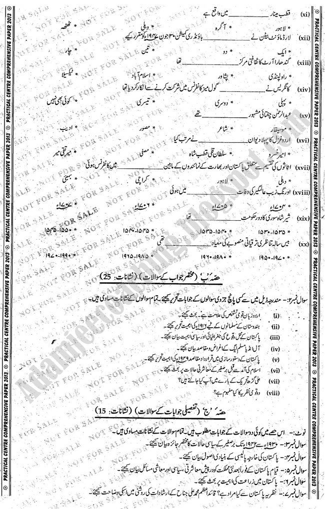Pakistan Studies urdu Guess Paper 12th class 2013