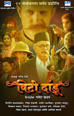 Vitti Dandu 2014 Marathi DVDScr 700mb ESub