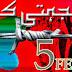 5th Feb Kashmir Day