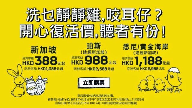 酷航Scoot無理減價!新加坡單程$388起、珀斯$988起、悉尼黃金海岸$1,188起,今日(4月22日)中午開賣!