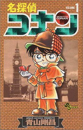 Manga Detective Conan Volume Pertama