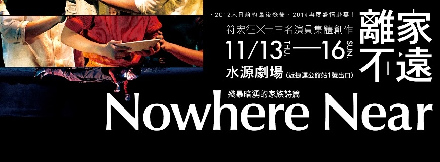 離家不遠  Nowhere Near