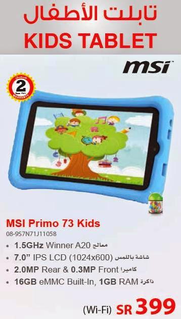 سعر تابلت الاطفال MSI Primo 73 Kids فى مكتبة جرير