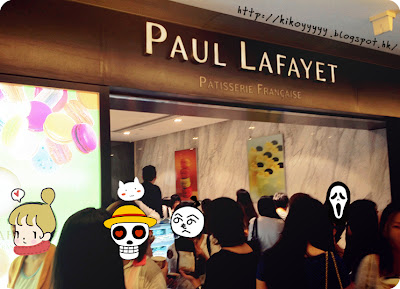 Paul Lafayet 試食 :)
