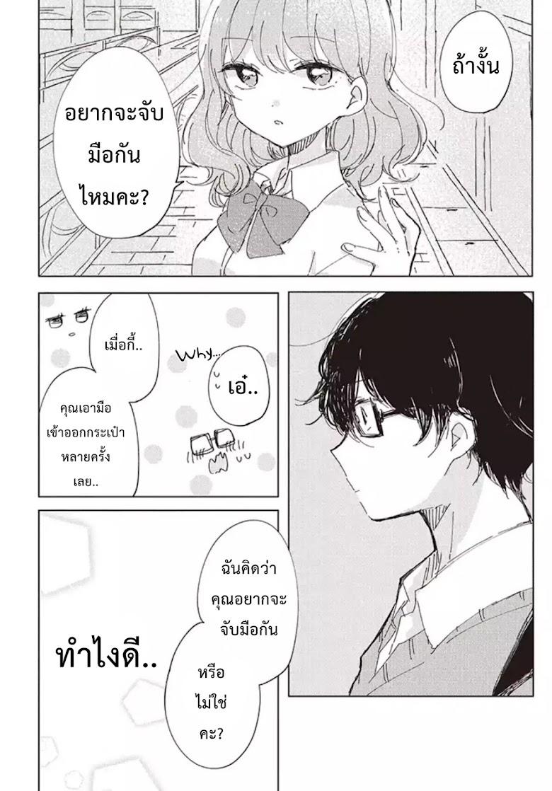 Meguro-san wa hajimete janai - หน้า 16