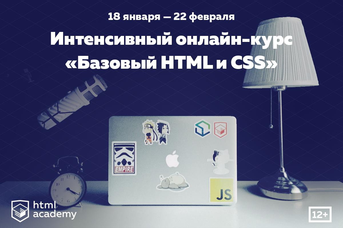 Интенсивный онлайн-курс Базовый HTML и CSS