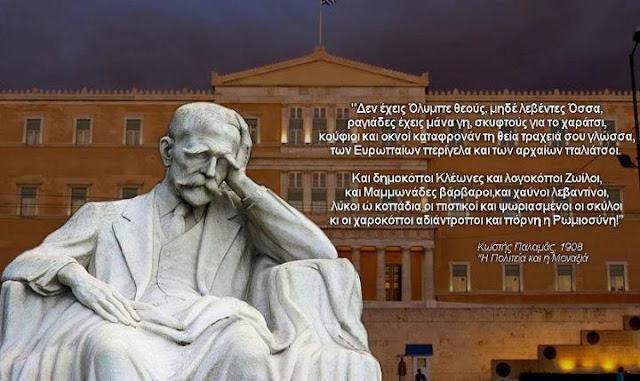 Έλληνες ή Ραγιάδες;