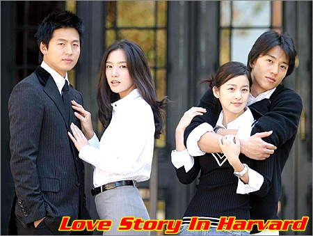 [SBS] Love Story In Harvard (2004)