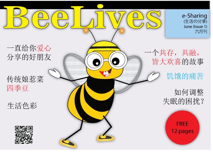 生活の分享 :  6月刊