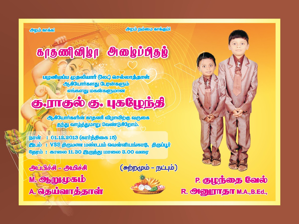 Kathani Vizha Invitation Models Rain Digital Graphics