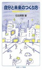 岩波ジュニア新書『自分と未来のつくり方 情報産業社会を生きる』