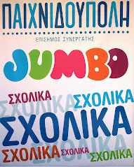 JUMBO  ΣΧΟΛΙΚΑ