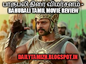 பாகுபலி திரை விமர்சனம் | Bahubali movie review in tamil , thirai vimashanam, tamil cinema vimarsanam, story review, stunt review, movie graphics, bahubali full movie review, bahubali movie story, bahubali movie budget, bahubali movie trailer, Baahubali
