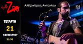 Αλέξανδρος Αντωνίου Live στο ZOO