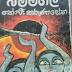 Bimmahala (බිම්මහල) by K.G. Karunasena